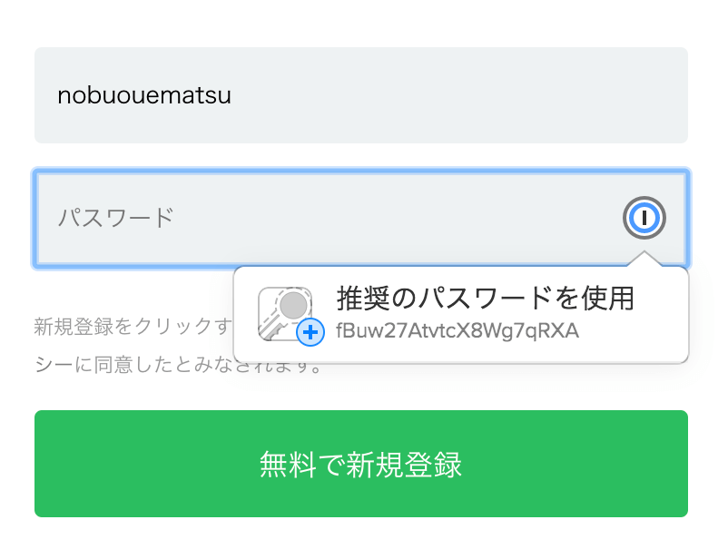 1Password X in Japanese suggesting a newly generated password in Japanese